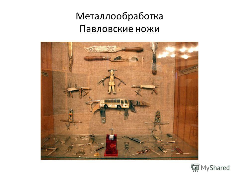 Металлообработка Павловские ножи