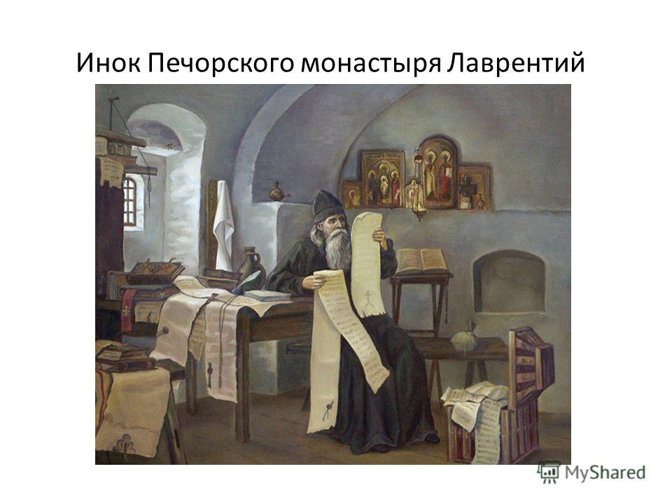 Инок Печорского монастыря Лаврентий