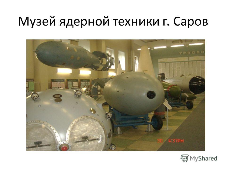Музей ядерной техники г. Саров