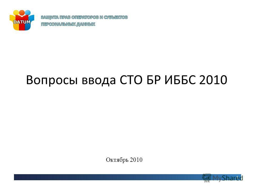 Вопросы ввода СТО БР ИББС 2010 Октябрь 2010 1
