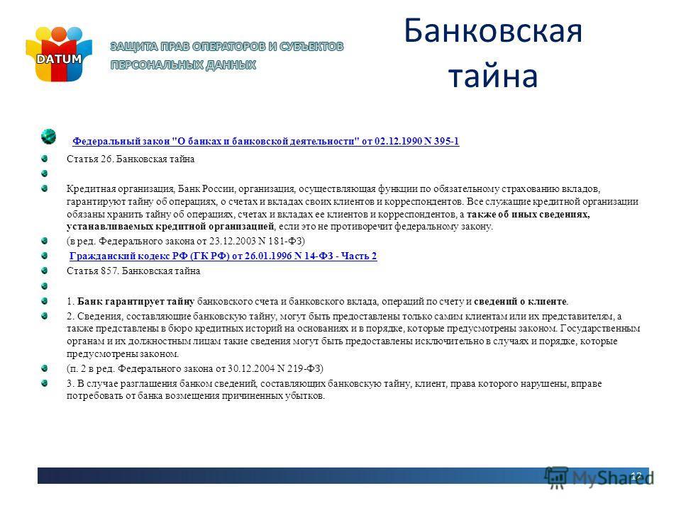 12 Банковская тайна Федеральный закон
