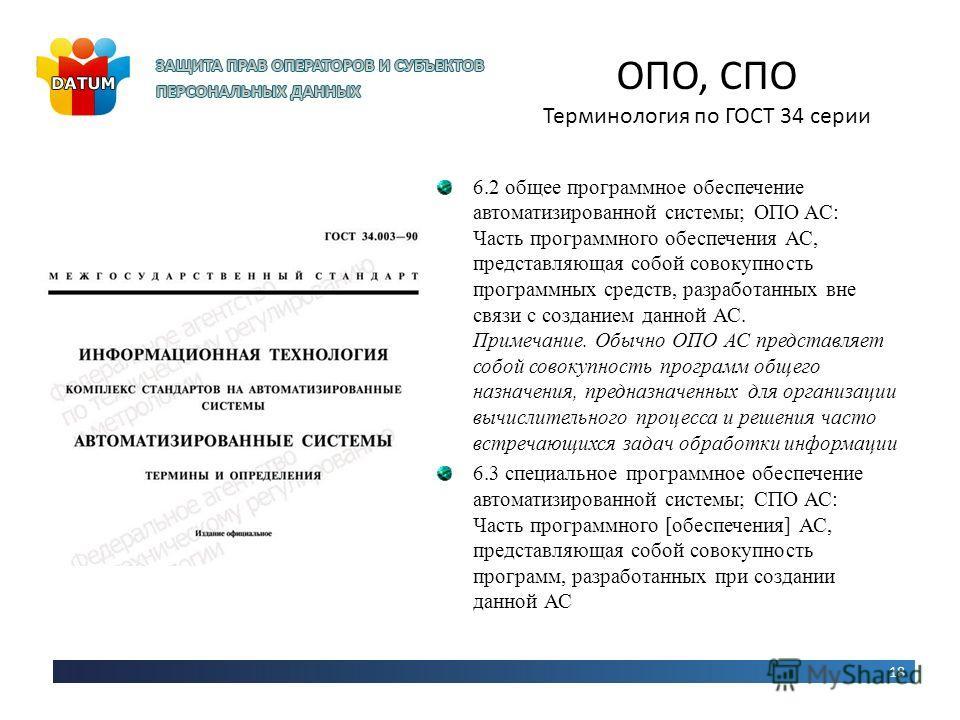 ОПО, СПО Терминология по ГОСТ 34 серии 6.2 общее программное обеспечение автоматизированной системы; ОПО AC: Часть программного обеспечения АС, представляющая собой совокупность программных средств, разработанных вне связи с созданием данной АС. Прим