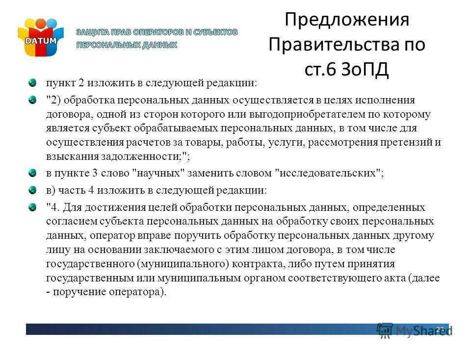 Предложения Правительства по ст.6 ЗоПД пункт 2 изложить в следующей редакции:
