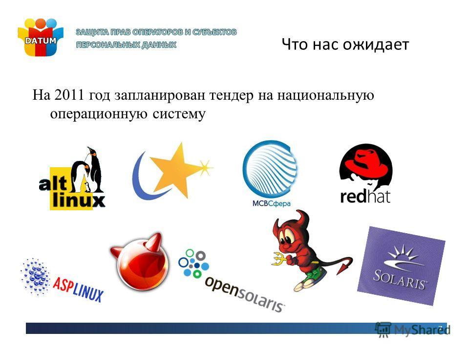 Что нас ожидает На 2011 год запланирован тендер на национальную операционную систему 7