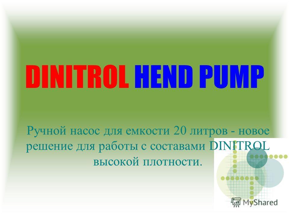 DINITROL HEND PUMP Ручной насос для емкости 20 литров - новое решение для работы с составами DINITROL высокой плотности.