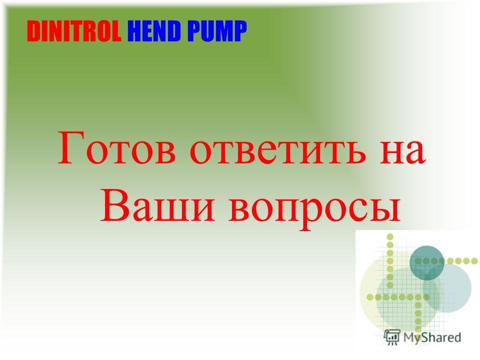 DINITROL HEND PUMP Готов ответить на Ваши вопросы