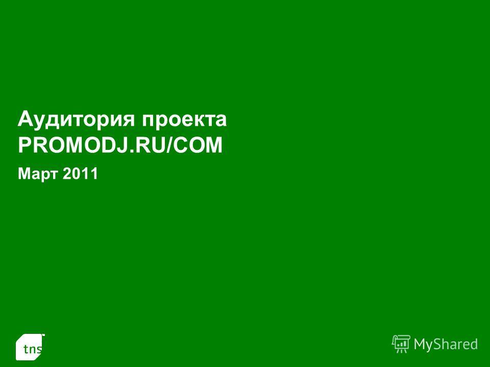 1 Аудитория проекта PROMODJ.RU/COM Март 2011