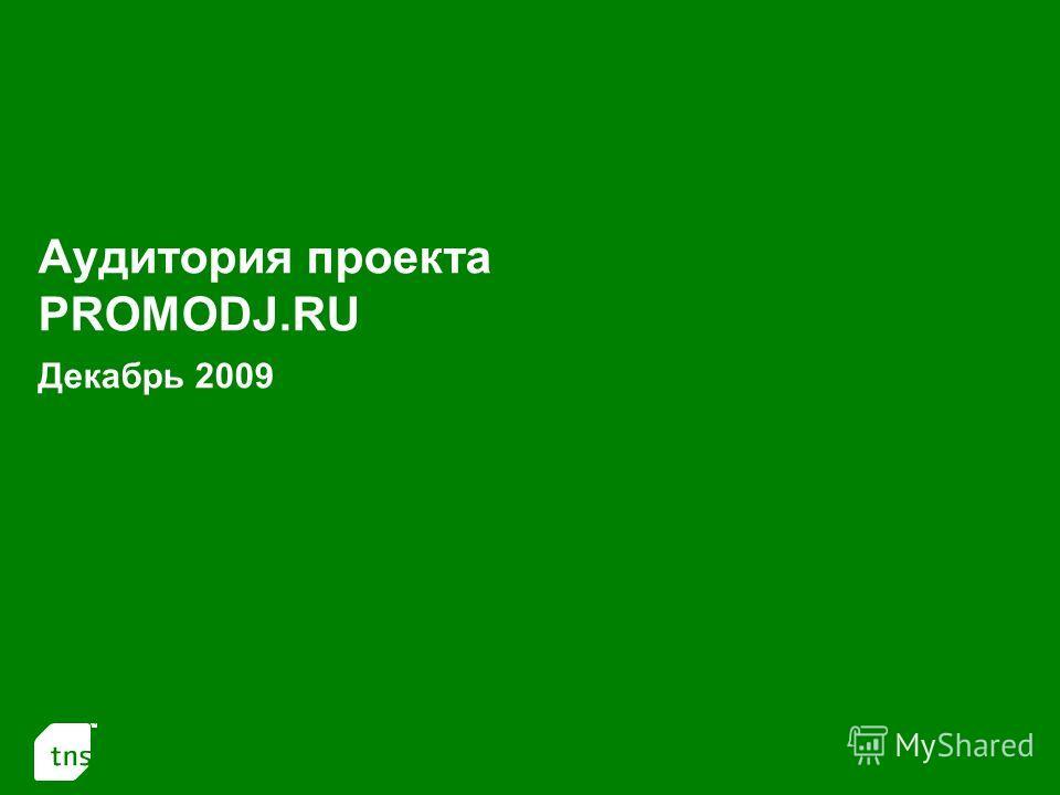 1 Аудитория проекта PROMODJ.RU Декабрь 2009