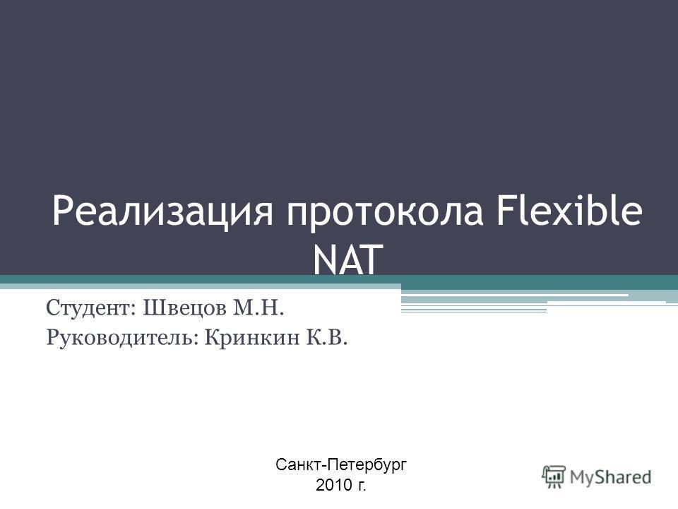 Реализация протокола Flexible NAT Студент: Швецов М.Н. Руководитель: Кринкин К.В. Санкт-Петербург 2010 г.
