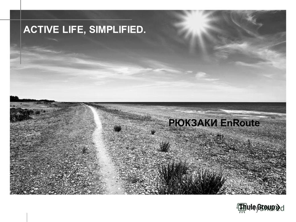 ACTIVE LIFE, SIMPLIFIED. РЮКЗАКИ EnRoute