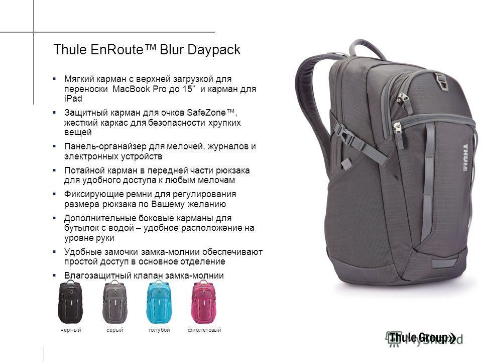 Thule EnRoute Blur Daypack Мягкий карман с верхней загрузкой для переноски MacBook Pro до 15 и карман для iPad Защитный карман для очков SafeZone, жесткий каркас для безопасности хрупких вещей Панель-органайзер для мелочей, журналов и электронных уст