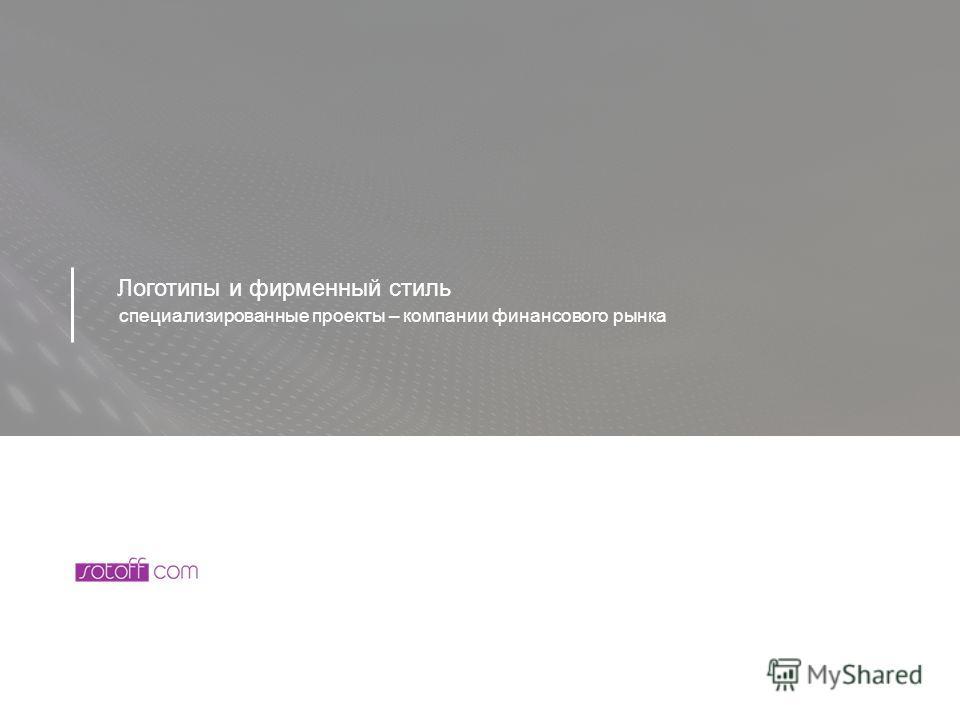 Логотипы и фирменный стиль специализированные проекты – компании финансового рынка