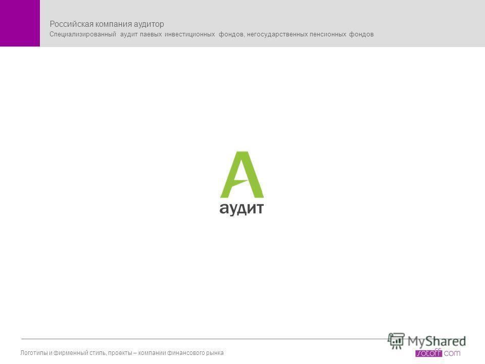 Ключевая специализация Логотипы и фирменный стиль, проекты – компании финансового рынка Российская компания аудитор Специализированный аудит паевых инвестиционных фондов, негосударственных пенсионных фондов
