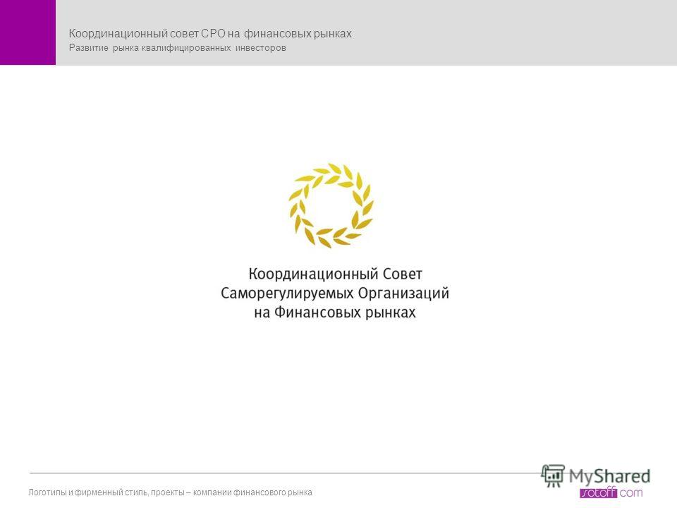 Ключевая специализация Логотипы и фирменный стиль, проекты – компании финансового рынка Координационный совет СРО на финансовых рынках Развитие рынка квалифицированных инвесторов