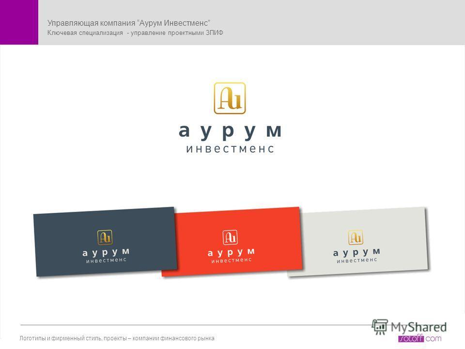 Ключевая специализация Логотипы и фирменный стиль, проекты – компании финансового рынка Управляющая компания Аурум Инвестменс Ключевая специализация - управление проектными ЗПИФ
