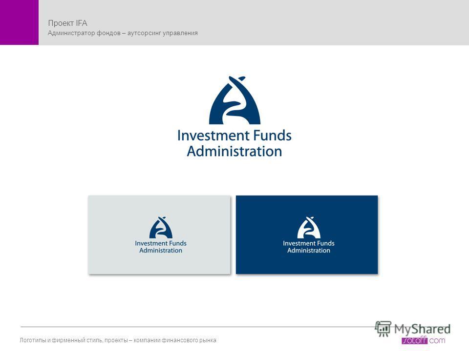 Ключевая специализация Логотипы и фирменный стиль, проекты – компании финансового рынка Проект IFA Администратор фондов – аутсорсинг управления