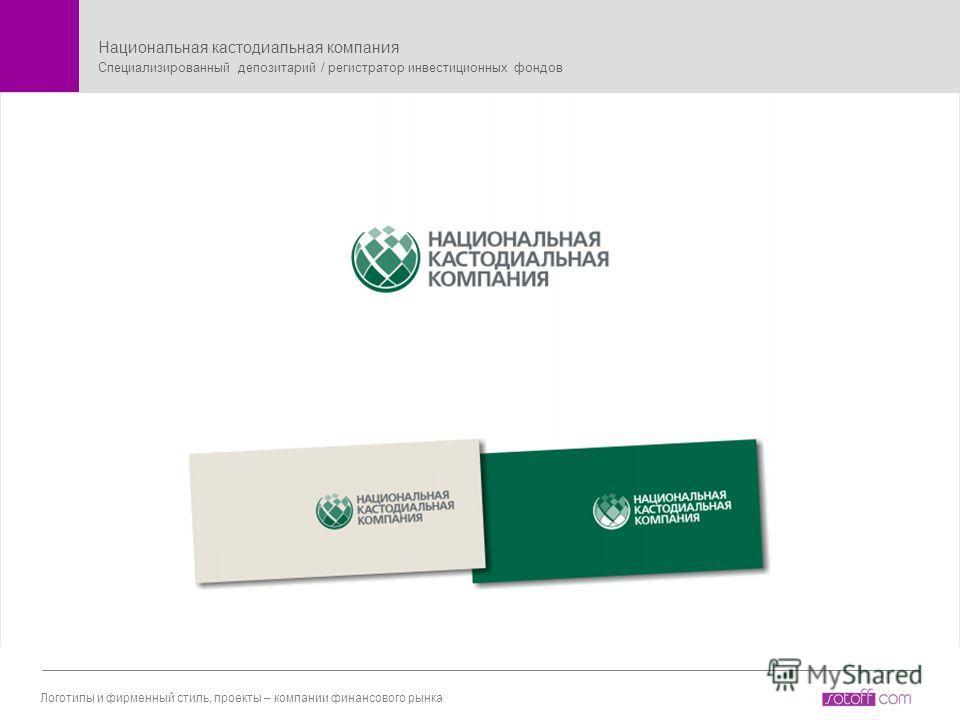 Ключевая специализация Логотипы и фирменный стиль, проекты – компании финансового рынка Национальная кастодиальная компания Специализированный депозитарий / регистратор инвестиционных фондов