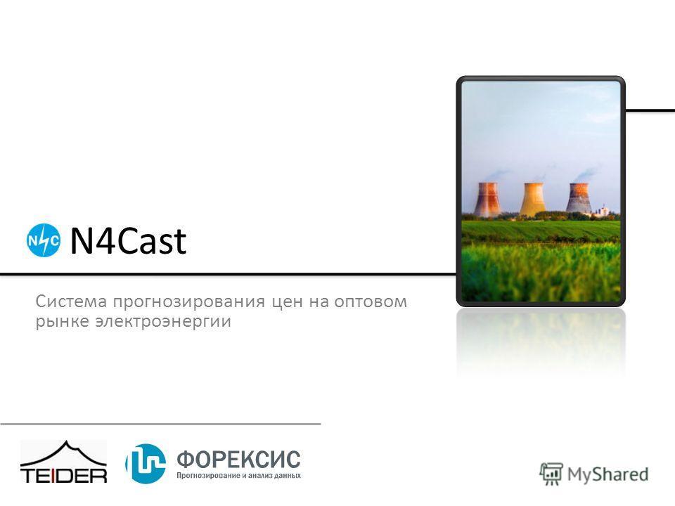 N4Cast Система прогнозирования цен на оптовом рынке электроэнергии