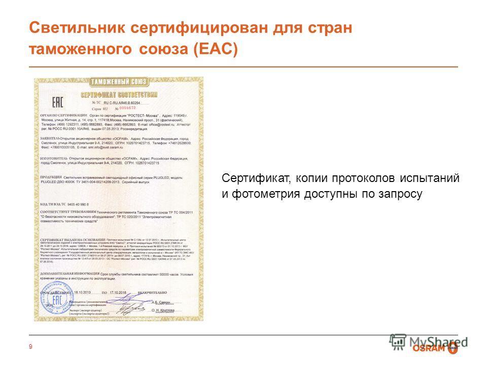 Светильник сертифицирован для стран таможенного союза (EAC) 9 Сертификат, копии протоколов испытаний и фотометрия доступны по запросу