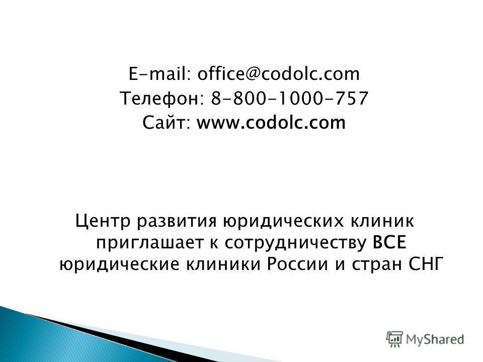 E-mail: office@codolc.com Телефон: 8-800-1000-757 Сайт: www.codolc.com Центр развития юридических клиник приглашает к сотрудничеству ВСЕ юридические клиники России и стран СНГ
