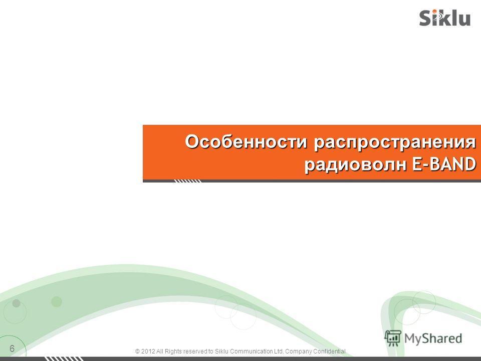 Особенности распространения радиоволн E-BAND 6 © 2012 All Rights reserved to Siklu Communication Ltd. Company Confidential