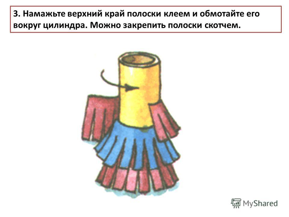 3. Намажьте верхний край полоски клеем и обмотайте его вокруг цилиндра. Можно закрепить полоски скотчем.