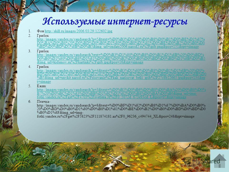 1.Фон http://skill.ru/images/2006/03/29/122602.jpghttp://skill.ru/images/2006/03/29/122602.jpg 2.Грибок http://images.yandex.ru/yandsearch?p=5&text=%D0%B3%D1%80%D0%B8%D0%B1%D0%BE%D1%87% D0%BA%D0%B8%20%D0%BD%D0%B0%D1%80%D0%B8%D1%81%D0%BE%D0%B2%D0%B0%D