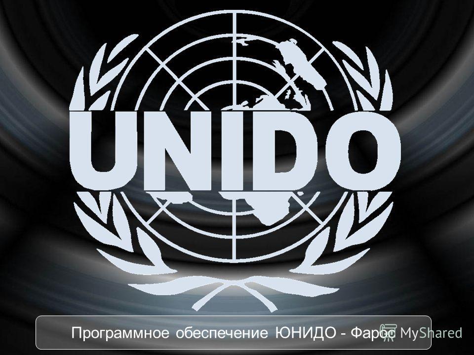 Программное обеспечение ЮНИДО - Фарос