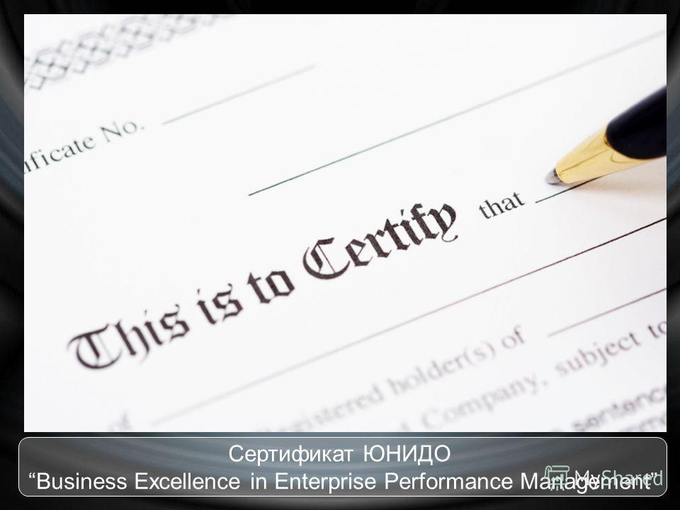 Сертификат ЮНИДО Business Excellence in Enterprise Performance Management