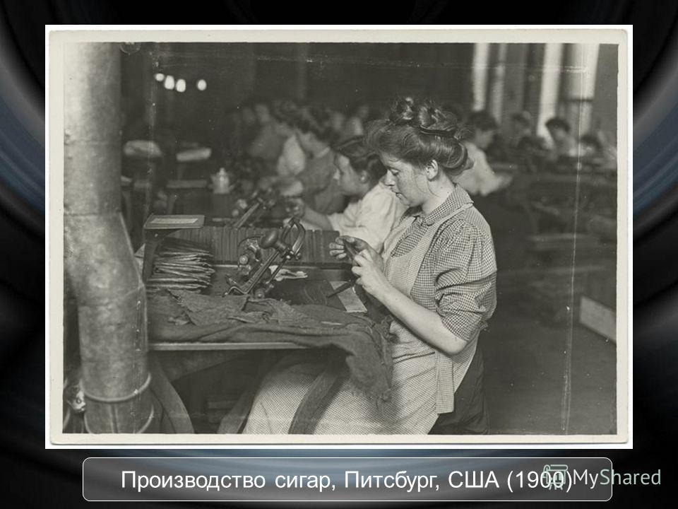 Производство сигар, Питсбург, США (1900)