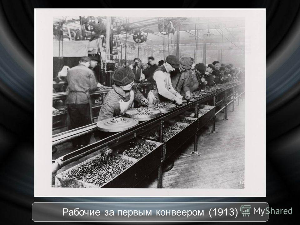 Рабочие за первым конвеером (1913)