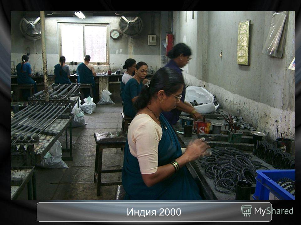 Индия 2000