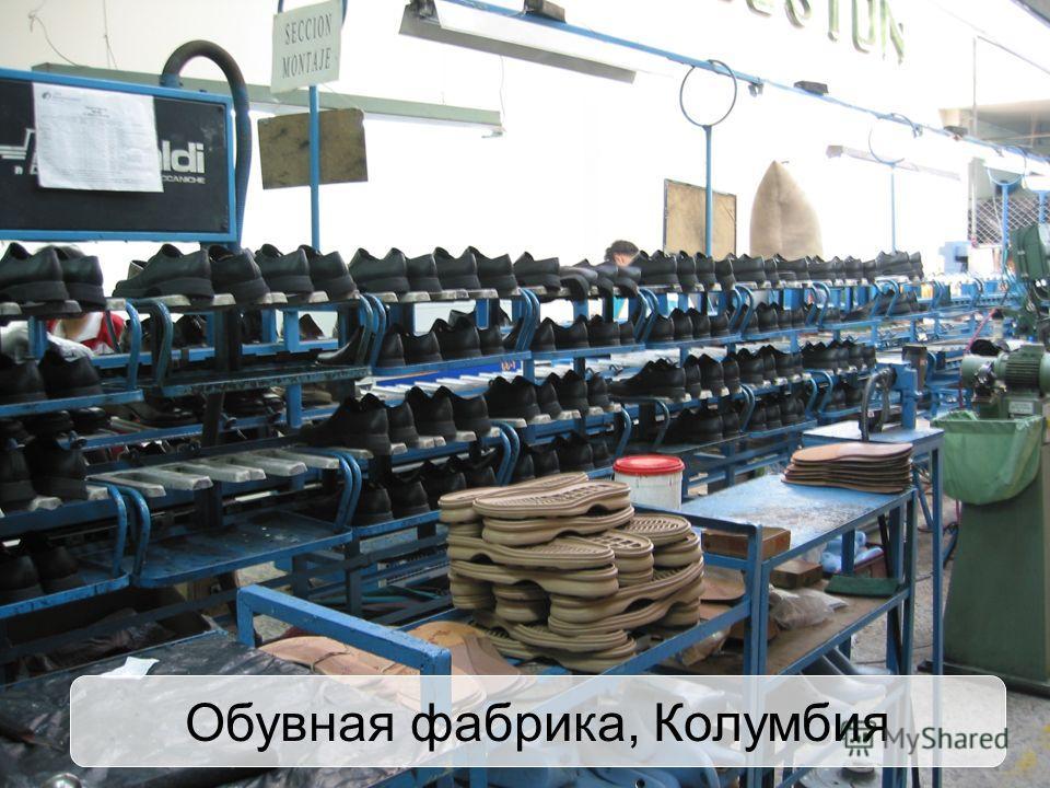 Обувная фабрика, Колумбия