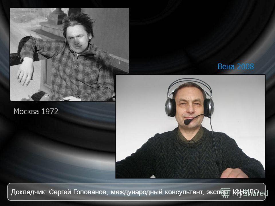 Докладчик: Сергей Голованов, международный консультант, эксперт ЮНИДО Москва 1972 Вена 2008