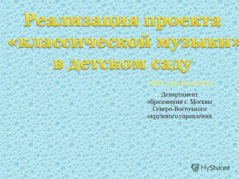 Департамент образования г. Москвы Северо-Восточного окружного управления ГБОУ детский сад 95