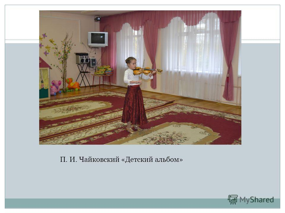 П. И. Чайковский «Детский альбом»