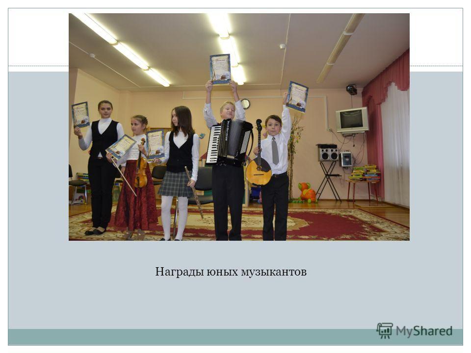 Награды юных музыкантов