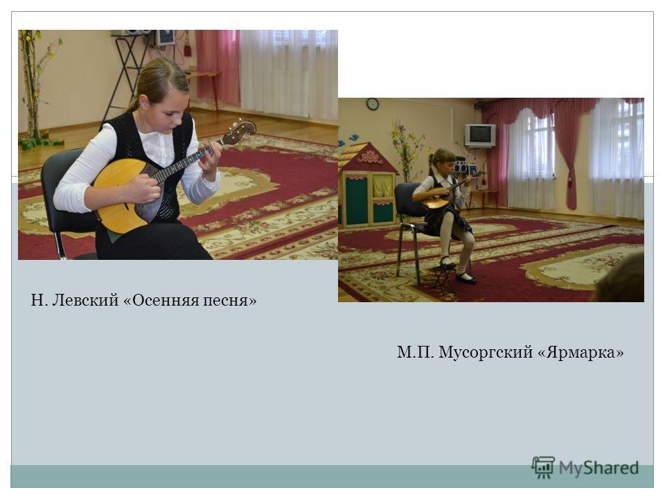 Н. Левский «Осенняя песня» М.П. Мусоргский «Ярмарка»