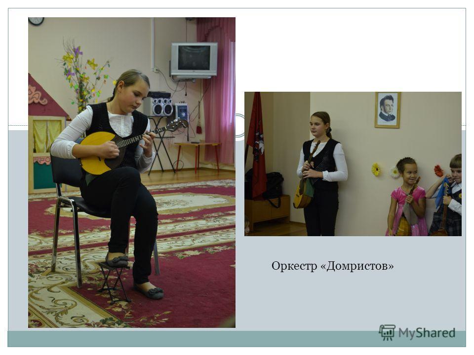 Оркестр «Домристов»