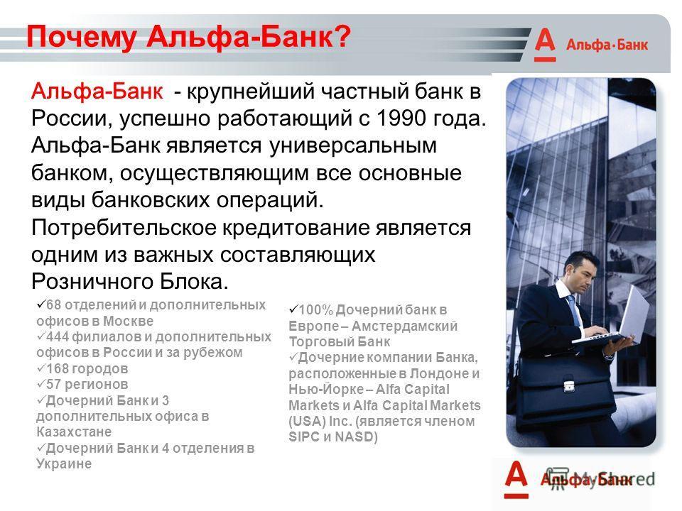 2 Почему Альфа-Банк? Альфа-Банк - крупнейший частный банк в России, успешно работающий с 1990 года. Альфа-Банк является универсальным банком, осуществляющим все основные виды банковских операций. Потребительское кредитование является одним из важных