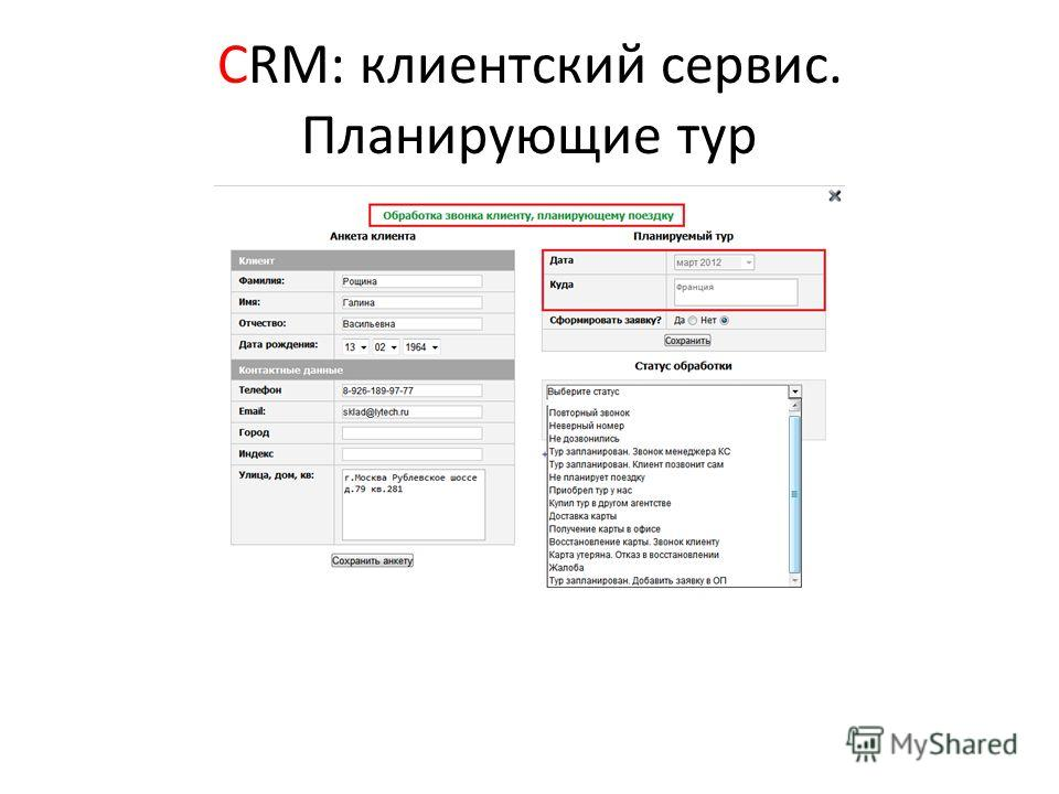 CRM: клиентский сервис. Планирующие тур