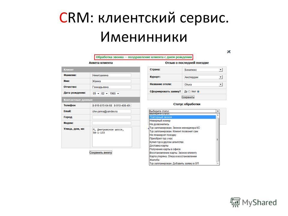 CRM: клиентский сервис. Именинники