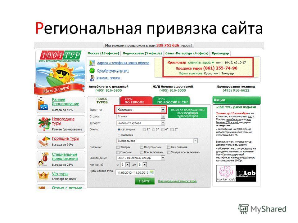 Региональная привязка сайта