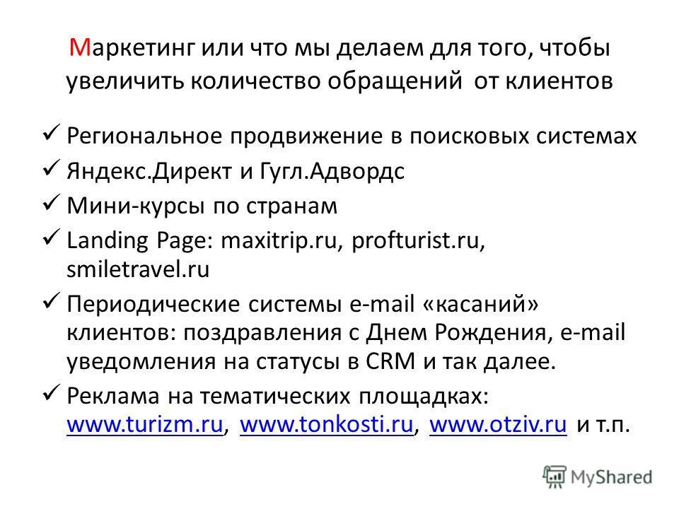 Маркетинг или что мы делаем для того, чтобы увеличить количество обращений от клиентов Региональное продвижение в поисковых системах Яндекс.Директ и Гугл.Адвордс Мини-курсы по странам Landing Page: maxitrip.ru, profturist.ru, smiletravel.ru Периодиче