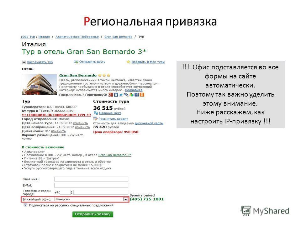!!! Офис подставляется во все формы на сайте автоматически. Поэтому так важно уделить этому внимание. Ниже расскажем, как настроить IP-привязку !!!