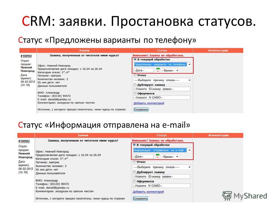 Статус «Предложены варианты по телефону» Статус «Информация отправлена на e-mail»