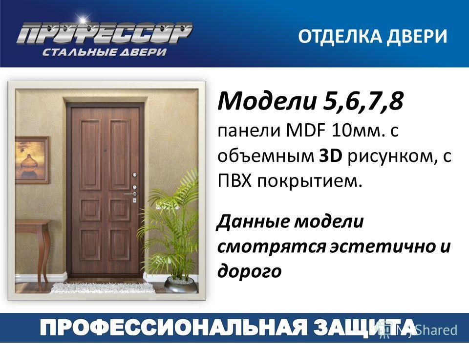 Модели 5,6,7,8 панели MDF 10мм. с объемным 3D рисунком, с ПВХ покрытием. ОТДЕЛКА ДВЕРИ Данные модели смотрятся эстетично и дорого