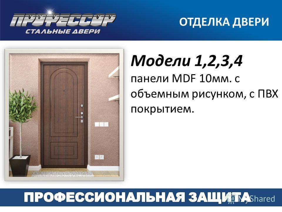 Модели 1,2,3,4 панели MDF 10мм. с объемным рисунком, с ПВХ покрытием. ОТДЕЛКА ДВЕРИ