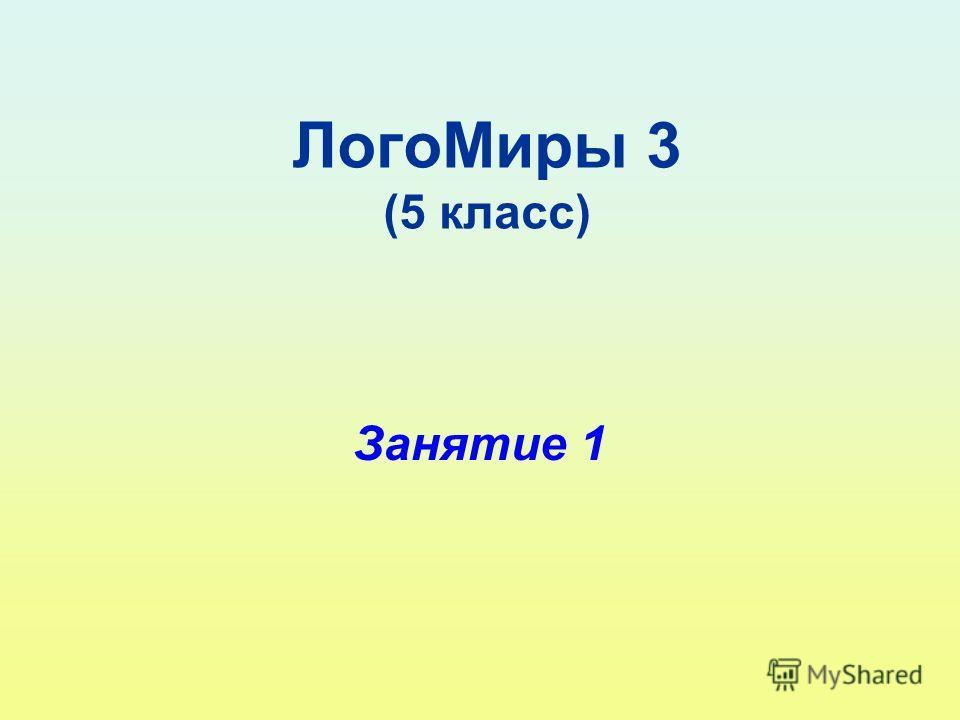 ЛогоМиры 3 (5 класс) Занятие 1