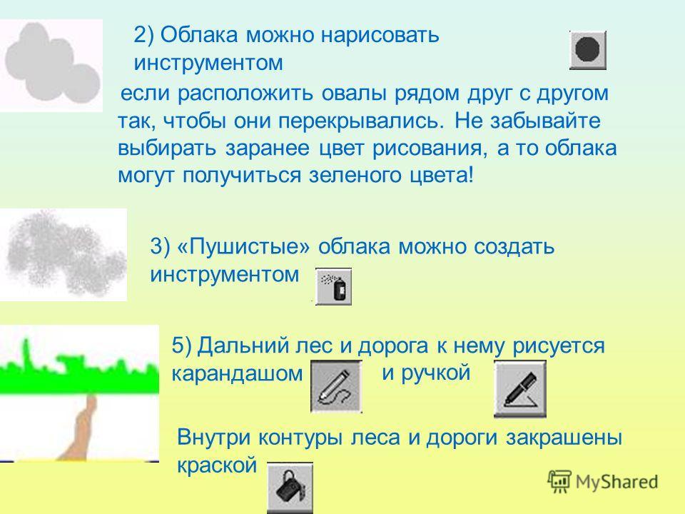 2) Облака можно нарисовать инструментом если расположить овалы рядом друг с другом так, чтобы они перекрывались. Не забывайте выбирать заранее цвет рисования, а то облака могут получиться зеленого цвета! 3) «Пушистые» облака можно создать инструменто